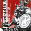 世界エイサ一大会2015のポスター