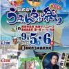 奥武島うみんちゅ祭り 2015のポスター
