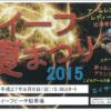 イーフ夏まつり 2015のポスター