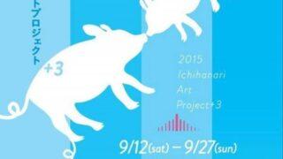 2015イチハナリアートプロジェクト(2015 Ichihanari Art Project +3)のフライヤー