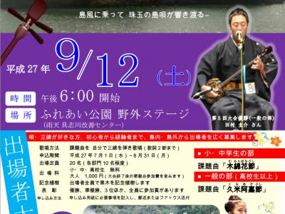 2015年9月12日(土)第6回久米島古典民謡大会 / 久米島・ふれあい公園 野外ステージ
