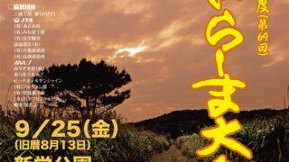平成27年度(第69回)とぅばらーま大会のポスター