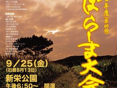 2015年9月25日(金)平成27年度(第69回)とぅばらーま大会 / 石垣島・石垣市新栄公園