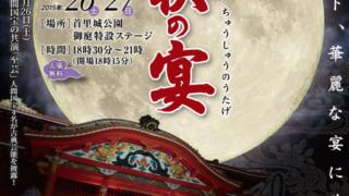 第22回 首里城公園「中秋の宴」 フライヤー1