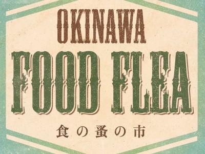 【2015年10月4日(日)に延期】オキナワフードフェア2015(Okinawa Food Flea) / 宜野湾市・宜野湾港マリーナ緑地公園内