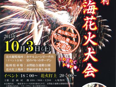 2015年10月3日(土)第1回恩納村美ら海花火大会 / 恩納村