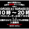 肉ファイト!(NIKU Fight!)