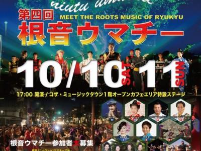 2015年10月10日(土)・11日(日)第4回根音ウマチー / 沖縄市・コザ・ミュージックタウン