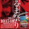 第10回うるま祭りのポスター