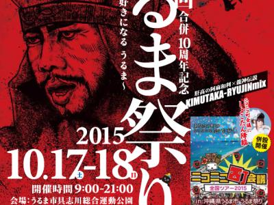 2015年10月17日(土)・18日(日)第10回うるま祭り / うるま市具志川総合運動公園