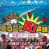 ニコニコ町会議 in 沖縄県うるま市 うるま祭りのポスター