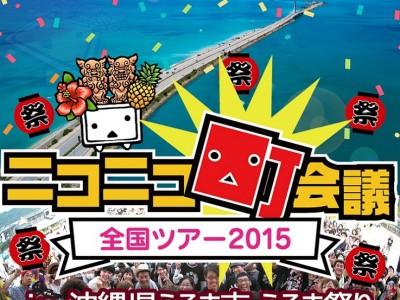 2015年10月18日(日)ニコニコ町会議 in 沖縄県うるま市 うつま祭り / うるま市具志川ドーム