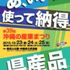 第39回沖縄の産業まつりのフライヤー1