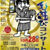第30回毛遊び(もうあしび)コンサートのポスター