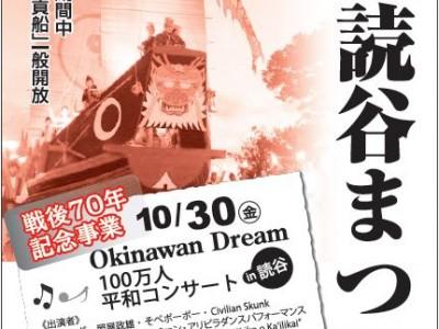 2015年10月30日(金)~11月1日(日)Okinawa Dream 100万人平和コンサート・第41回 読谷まつり / 読谷村運動公園