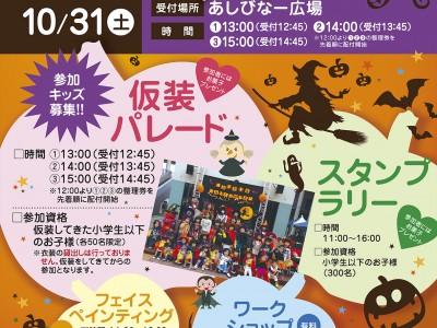 2015年10月31日(土)ハッピーハロウィン キッズパレード / 豊見城市・沖縄アウトレットモールあしびなー