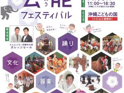 2015年11月3日(火・祝)第1回おきなわ芸能フェスティバル / 沖縄市・沖縄こどもの国