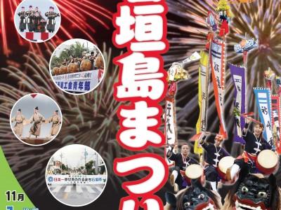 2015年11月7日(土)・8日(日)第51回石垣島まつり2015 / 石垣島・新栄公園