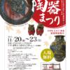 第36回 壺屋陶器まつりのポスター