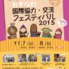 おきなわ国際協力・交流フェスティバル2015 のフライヤー1