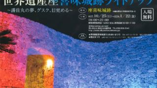 世界遺産座喜味城跡ライトアップ ポスター