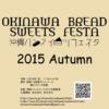 沖縄パンスイーツフェスタ 2015 Autumn のフライヤー