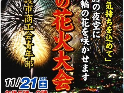 2015年11月21日(土)秋の花火大会 / 名護市・名護漁港構内