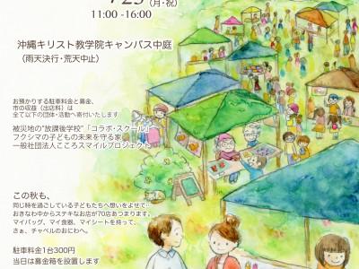 2015年11月23日(月)丘のチャペルのおにわ市。for 311 children Vol.13 / 西原町・沖縄キリスト教学院キャンパス中庭