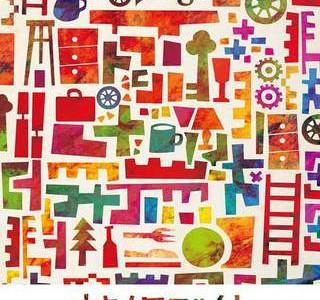 2015年12月12日(土)・13日(日)オキナワマルクト 南の島の蚤の市 / 豊見城市・アウトレットモールあしびなー