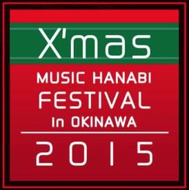 2015年12月19日(土)第2回 クリスマス音楽花火フェスティバル in 沖縄 / 西原・与那原マリンパーク