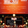 琉球ランタンフェスティバル2015のポスター