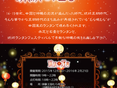 2015年12月1日(火)~2016年2月21日(日)琉球ランタンフェスティバル2015 / 読谷村・体験王国むら咲むら