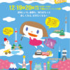 2015年12月19日(土)・20日(日)沖縄旅フェスタ2015のポスター