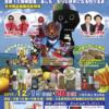 第11回うるま市産業まつり ポスター