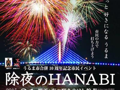2015年12月31日(木)One heart Uruma 除夜のHANABI / うるま市・海の駅あやはし館