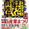 2016年1月23日(土)・24日(日)第39回 沖縄市産業まつり フライヤー1