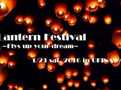 2016年1月23日(土)スカイランタン祭り(Lantern Festival In Okinawa!!) / 西原町・沖縄キリスト教学院大学・短期大学キャンパス内
