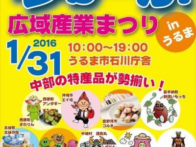 2016年1月31日(日)第2回ちゅ~ぶ広域産業まつり2016 in うるま / うるま市役所石川庁舎