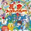 2016年2月6日(金)・7日(日)おきなわ花と食のフェスティバル2016 ポスター