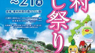 第34回東村つつじ祭りのポスター