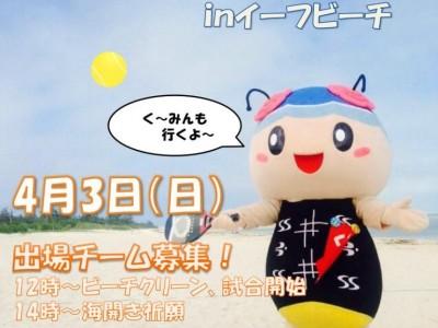2016年4月3日(日)久米島海開き祈願祭&ビーチテニス大会 / 久米島・イーフビーチ