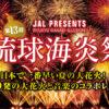 第13回琉球海炎祭2016 / 宜野湾海浜公園 トロピカルビーチ