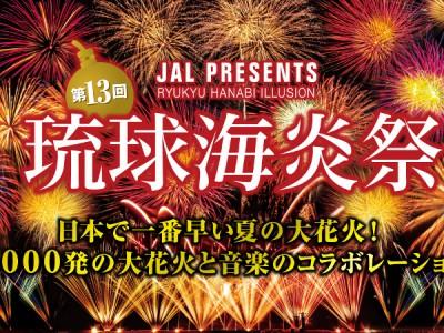 2016年4月9日(土)第13回琉球海炎祭2016 / 宜野湾海浜公園 トロピカルビーチ