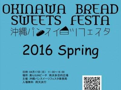 2016年4月17日(日)沖縄パンスイーツフェスタ 2016 Spring / 豊崎海浜公園 美らSUNビーチ 南浜多目的広場