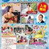 第13回やんばる海の駅祭り・第13回本部ナークニー大会のポスター