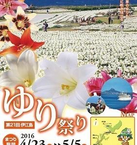 2016年4月23日(土)~5月5日(木・祝)第21回伊江島ゆり祭り / 伊江島・リリーフィールド公園