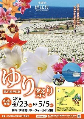 第21回伊江島ゆり祭りのポスター