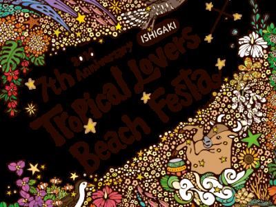 2016年6月11日(土)トロピカルラバーズビーチフェスタ2016 / 石垣島フサキリゾートヴィレッジ