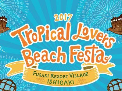 2017年6月10日(土)トロピカルラバーズビーチフェスタ2017 / 石垣島フサキリゾートヴィレッジ
