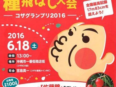 2016年6月18日(土)さくらんぼ種飛ばし大会コザグランプリ2016 / 沖縄市一番街商店街